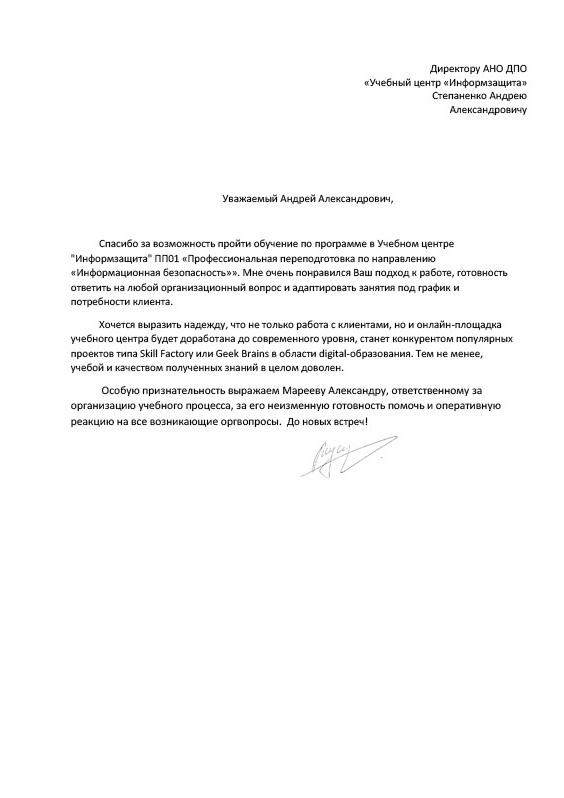 Частное благодарственное письмо ПП01