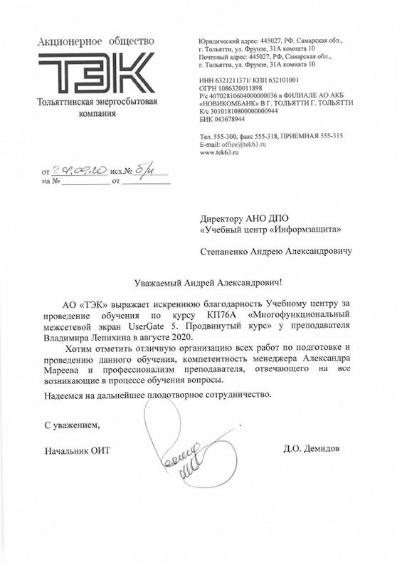 Благодарственное письмо от Тольяттинская энергосбытовая компания