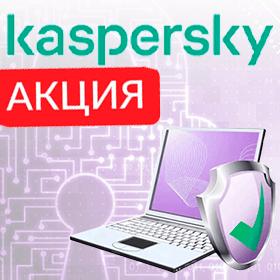 Экзамены Лаборатории Касперского в подарок!