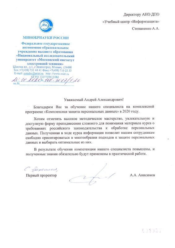 Благодарственное письмо от Минобрнауки России