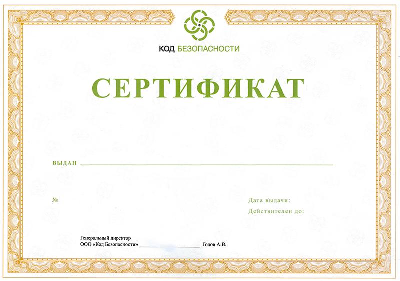 Код Безопасности экзамен для К007_3.9-Э