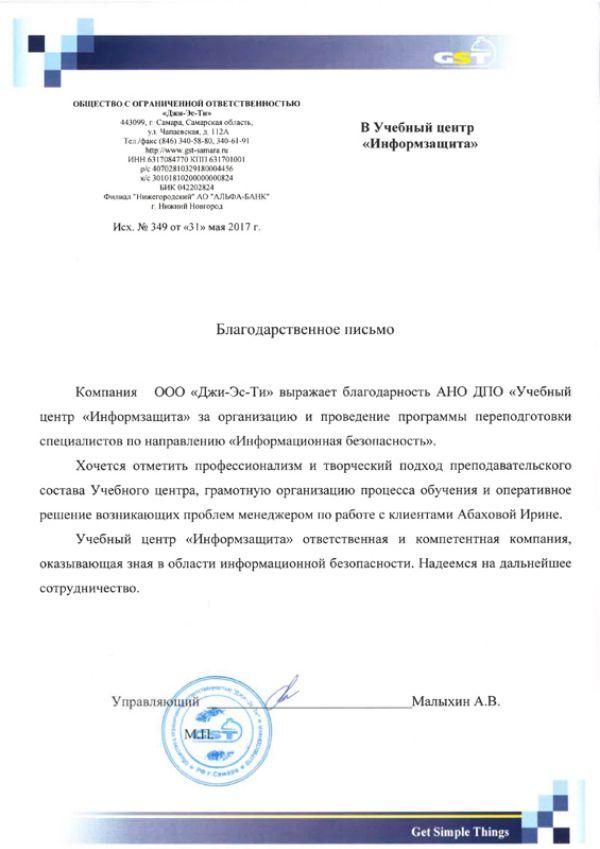 """Благодарственное письмо от ООО """"Джи-Эс-Ти"""""""