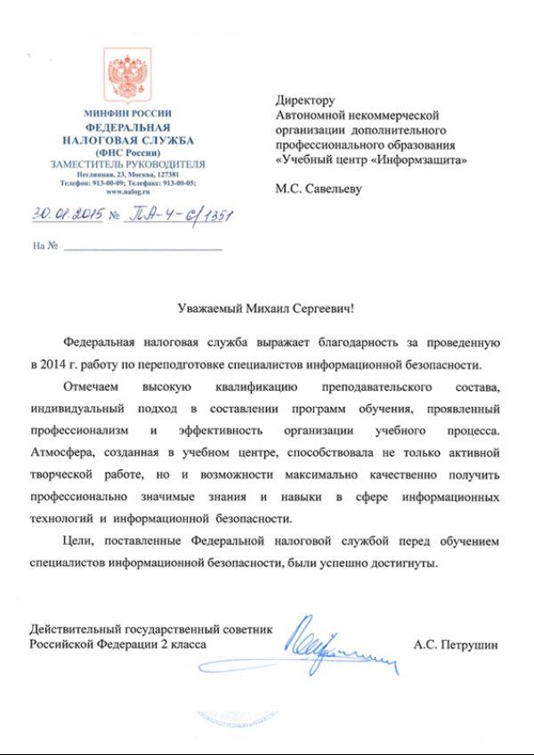 Благодарственное письмо от Федеральной налоговой службы (ФНС России)