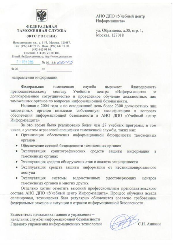 Благодарственное письмо от ФТС России