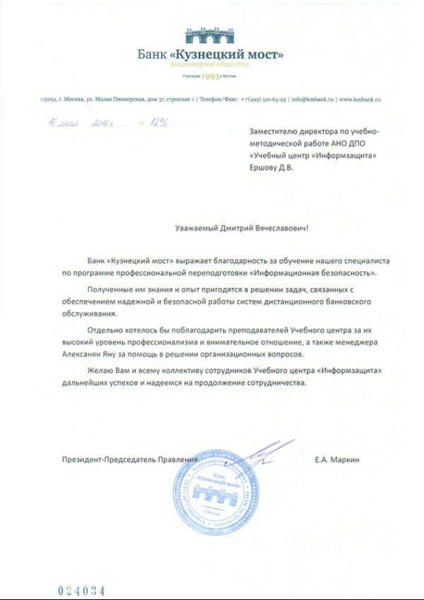 """Благодарственное письмо от Банк """"Кузнецкий мост"""""""
