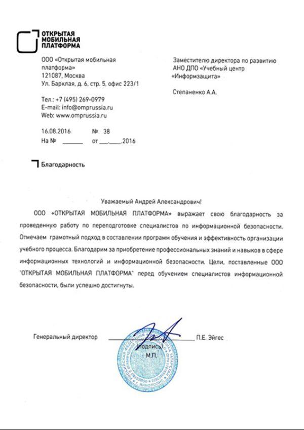 """Благодарственное письмо от ООО """"Открытая мобильная платформа"""""""