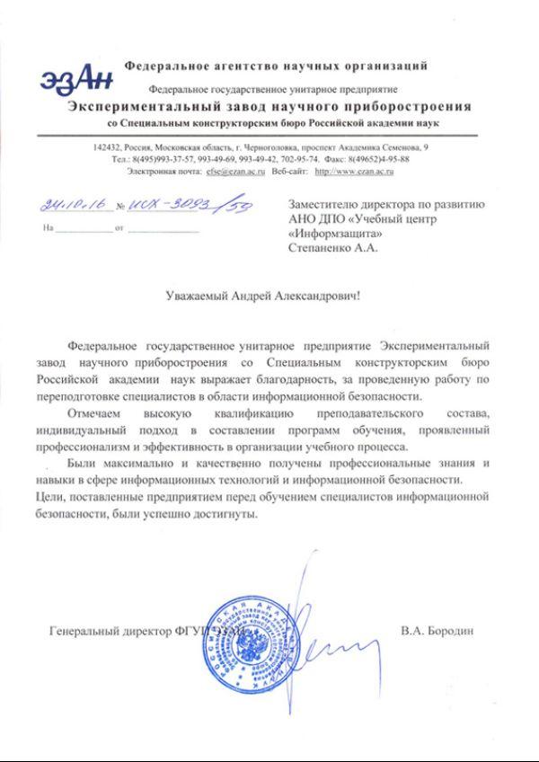 Благодарственное письмо от ФГУП Экспериментальный завод научного приборостроения