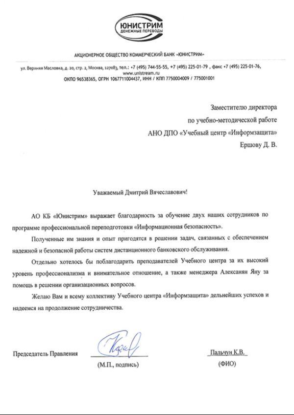 """Благодарственное письмо от АО КБ """"Юнистрим"""""""