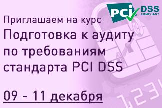 PCI DSS декабрь 2020