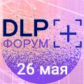 Приглашаем на Форум DLP+ 26 мая!
