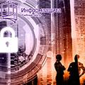 Бесплатный вебинар по корпоративной безопасности в неблагоприятных условиях