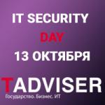 Приглашаем на IT SECURITY DAY 13 октября!