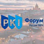 Приглашаем на PKI-Форум Россия 14-16 сентября!