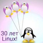 30 лет Linux = 30% скидка